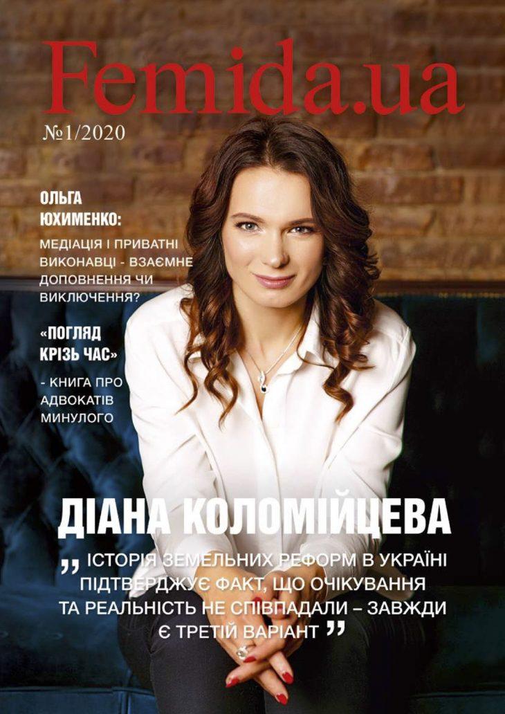 Журнал Femida.ua № 1/2020 (січень-лютий)
