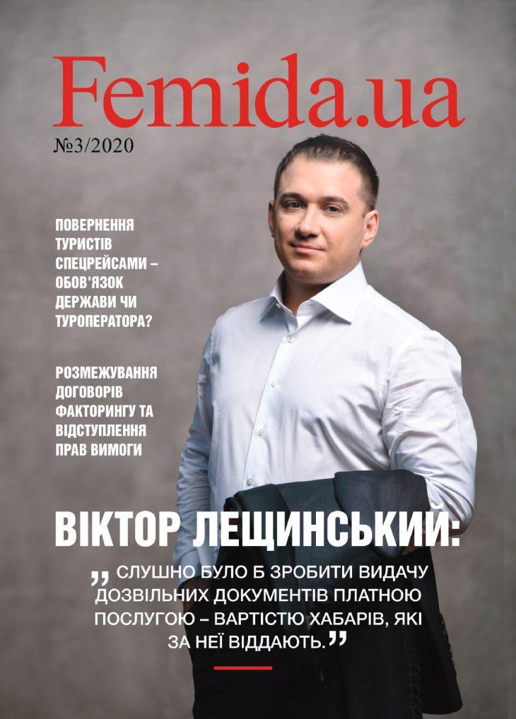 Журнал Femida.ua №3/2020 (травень-червень)