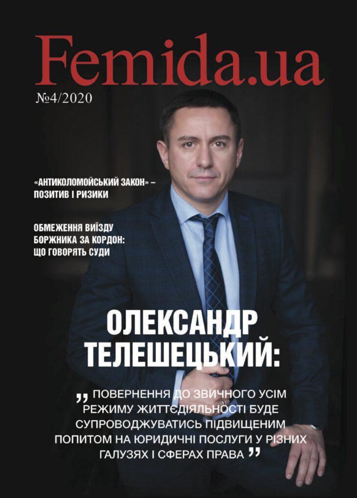 Журнал Femida.ua № 4 (22)/2020