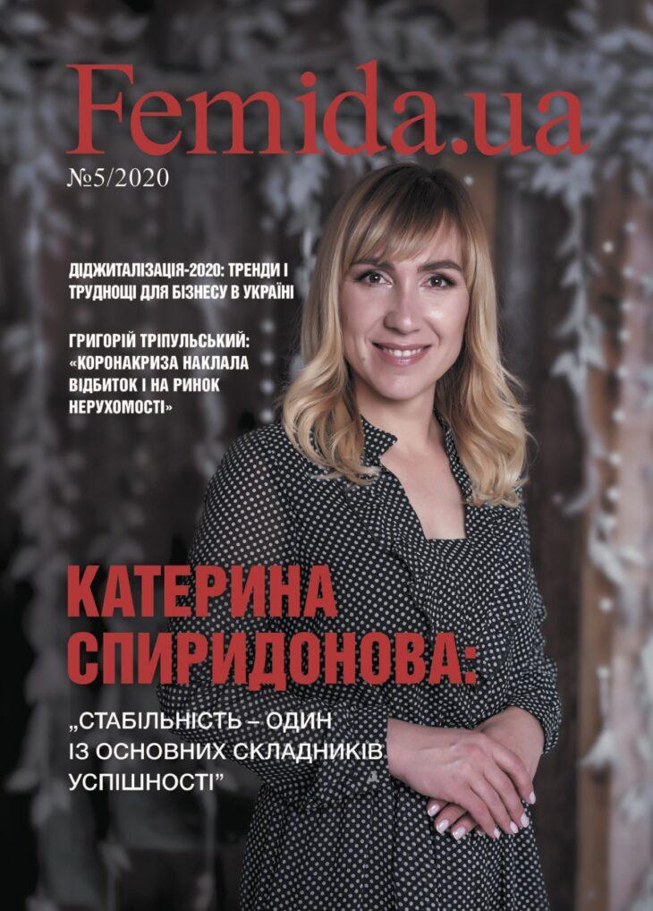 Журнал Femida.ua № 5 (23)/2020
