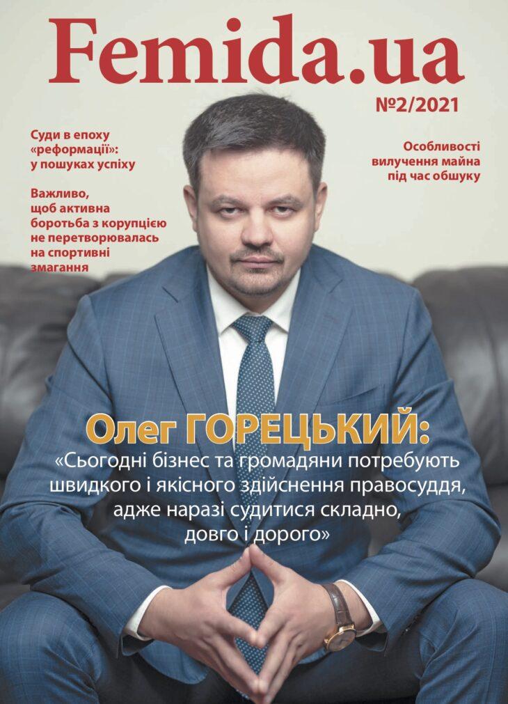 Журнал Femida.ua № 2(25)/2021