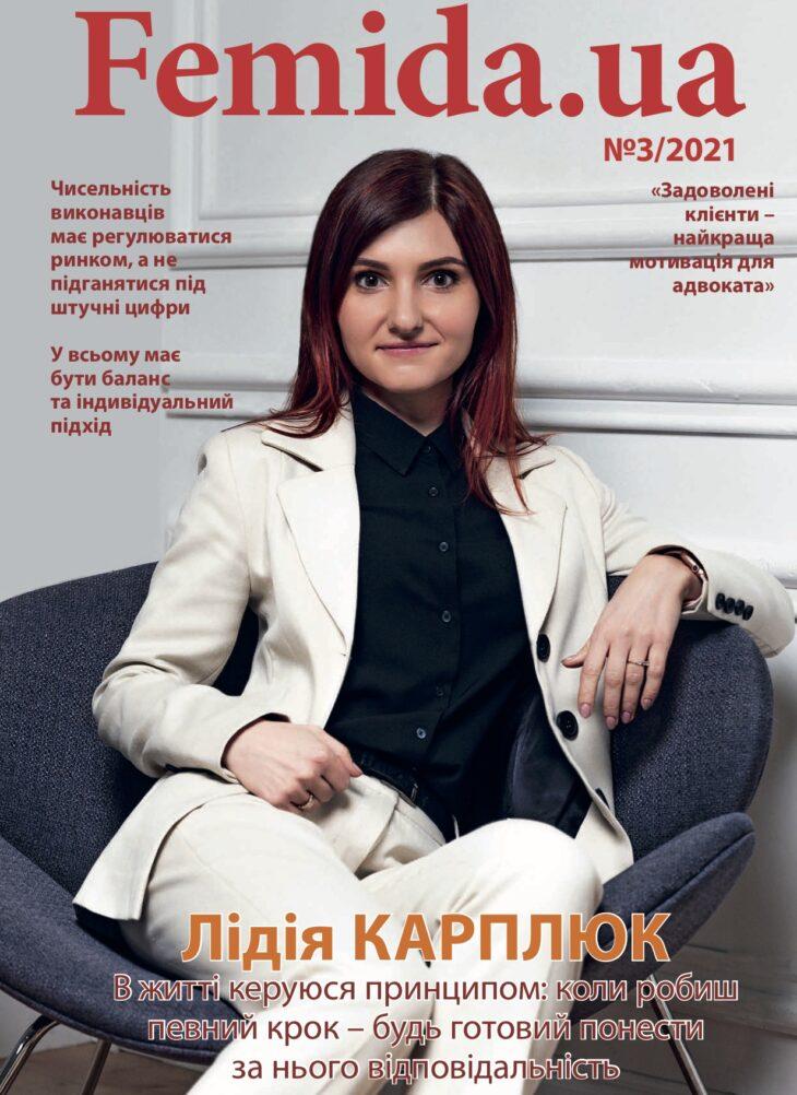 Журнал Femida.ua №3(26)/2021