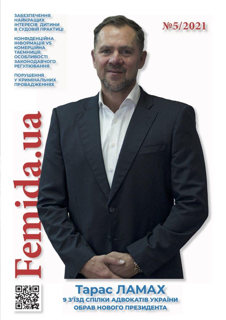 Журнал Femida.ua №5(28)/2021